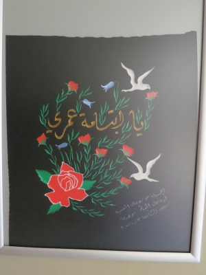Prisoners' artwork at the Abu Jihad Museum