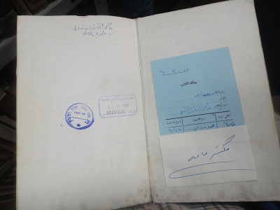 Inside of library book with date stamps, Nablus Public Library Prisoner's Section