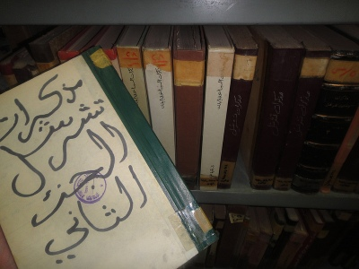 Hand-bound book, Prisoners' Section, Nablus Public Library